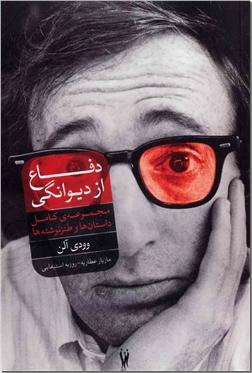 خرید کتاب دفاع از دیوانگی از: www.ashja.com - کتابسرای اشجع