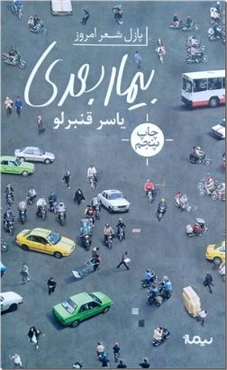 کتاب بیمار بعدی - مجموعه اشعار قنبرلو - خرید کتاب از: www.ashja.com - کتابسرای اشجع