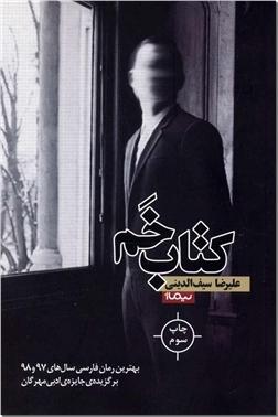 خرید کتاب کتاب خم از: www.ashja.com - کتابسرای اشجع