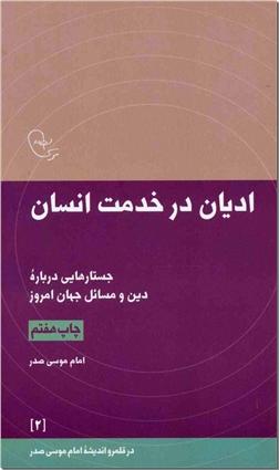 خرید کتاب ادیان در خدمت انسان از: www.ashja.com - کتابسرای اشجع