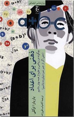 خرید کتاب ذهنی برای اعداد از: www.ashja.com - کتابسرای اشجع