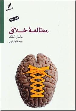 خرید کتاب مطالعه خلاق از: www.ashja.com - کتابسرای اشجع