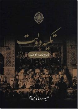 کتاب تکیه دولت از بودن و نبودن - از بودن و نبودن - خرید کتاب از: www.ashja.com - کتابسرای اشجع
