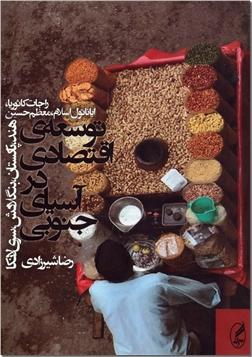 کتاب توسعه اقتصادی در آسیای جنوبی - رشد اقتصادی در 4 کشور آسیای جنوبی - خرید کتاب از: www.ashja.com - کتابسرای اشجع