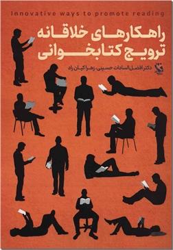 کتاب راهکارهای خلاقانه ترویج کتابخوانی - کتاب و کتابخوانی - خرید کتاب از: www.ashja.com - کتابسرای اشجع