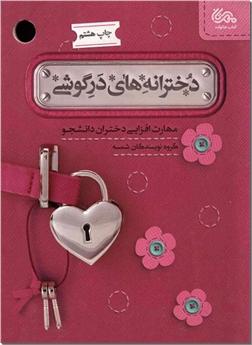 خرید کتاب دخترانه های در گوشی از: www.ashja.com - کتابسرای اشجع