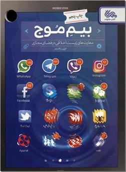 کتاب بیم موج - مهارت های زیست اخلاقی در فضای مجازی - خرید کتاب از: www.ashja.com - کتابسرای اشجع