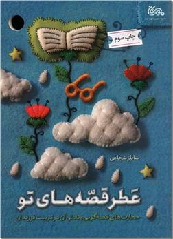خرید کتاب عطر قصه های تو از: www.ashja.com - کتابسرای اشجع