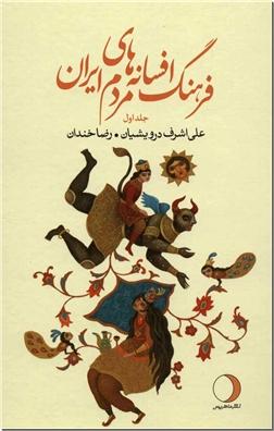خرید کتاب فرهنگ افسانه های مردم ایران - 19 جلدی از: www.ashja.com - کتابسرای اشجع