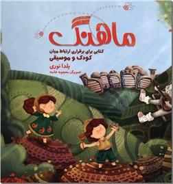 خرید کتاب مجموعه ماهنگ - موسیقی از: www.ashja.com - کتابسرای اشجع