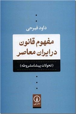 کتاب مفهوم قانون در ایران معاصر - تحولات پیشامشروطه - خرید کتاب از: www.ashja.com - کتابسرای اشجع