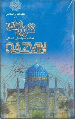 کتاب نقشه سیاحتی استان قزوین - نقشه گردشگری - خرید کتاب از: www.ashja.com - کتابسرای اشجع