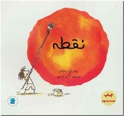 خرید کتاب نقطه از: www.ashja.com - کتابسرای اشجع