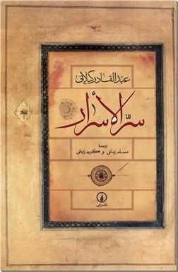 کتاب سرالاسرار - متون منثور عرفانی - خرید کتاب از: www.ashja.com - کتابسرای اشجع