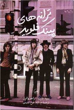 کتاب ترانه های پینک فلوید - اشعار کوتاه انگلیسی - خرید کتاب از: www.ashja.com - کتابسرای اشجع