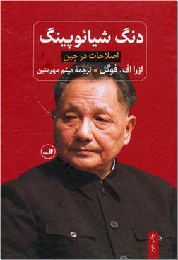 کتاب دنگ شیائوپینگ - اصلاحات در چین - خرید کتاب از: www.ashja.com - کتابسرای اشجع