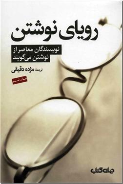 کتاب رویای نوشتن - نویسندگان معاصر از نوشتن می گویند - خرید کتاب از: www.ashja.com - کتابسرای اشجع
