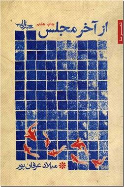 خرید کتاب از آخر مجلس از: www.ashja.com - کتابسرای اشجع
