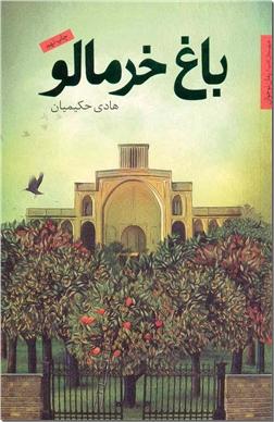 خرید کتاب باغ خرمالو از: www.ashja.com - کتابسرای اشجع
