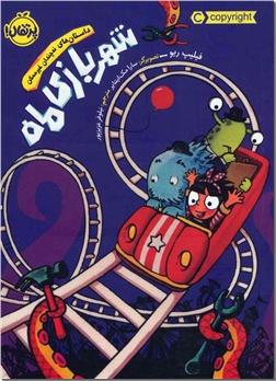 خرید کتاب شهر بازی ماه از: www.ashja.com - کتابسرای اشجع