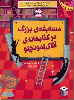 خرید کتاب مسابقه بزرگ در کتابخانه آقای لمونچلو از: www.ashja.com - کتابسرای اشجع