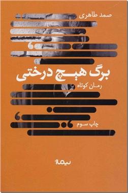 کتاب برگ هیچ درختی - داستان کوتاه - خرید کتاب از: www.ashja.com - کتابسرای اشجع