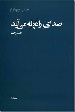 خرید کتاب صدای راه پله می آید از: www.ashja.com - کتابسرای اشجع