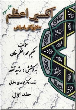 خرید کتاب اکسیر اعظم - 5 جلدی از: www.ashja.com - کتابسرای اشجع