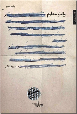 کتاب وقت معلوم - ادبیات فارسی - رمان - خرید کتاب از: www.ashja.com - کتابسرای اشجع