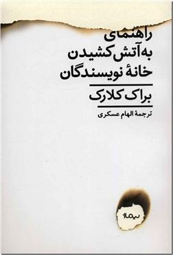 کتاب راهنمای به آتش کشیدن خانه نویسندگان - ادبیات فارسی - رمان - خرید کتاب از: www.ashja.com - کتابسرای اشجع