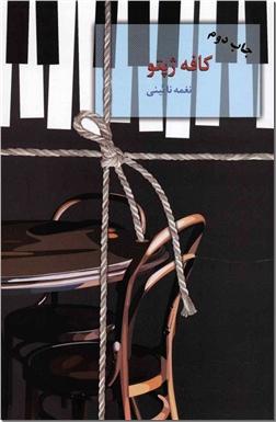 کتاب کافه ژپتو - ادبیات داستانی - رمان - خرید کتاب از: www.ashja.com - کتابسرای اشجع