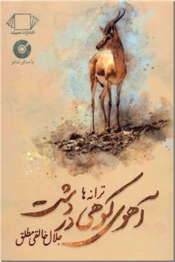 خرید کتاب آهوی کوهی در دشت ترانه ها از: www.ashja.com - کتابسرای اشجع