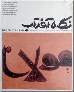 کتاب فصلنامه نگاه آفتاب پاییز 1399 - فصلنامه فرهنگی و هنری - خرید کتاب از: www.ashja.com - کتابسرای اشجع