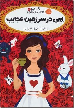 خرید کتاب قصه ها عوض می شوند - ایی در سرزمین عجایب از: www.ashja.com - کتابسرای اشجع