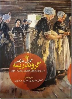کتاب گروندریسه - مبانی نقد اقتصاد سیاسی - دست نوشته های اقتصادی 1858- 1587 - خرید کتاب از: www.ashja.com - کتابسرای اشجع