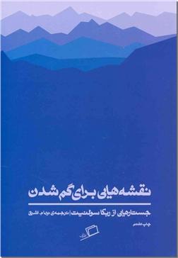 خرید کتاب نقشه هایی برای گم شدن از: www.ashja.com - کتابسرای اشجع
