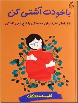 خرید کتاب با خودت آشتی کن از: www.ashja.com - کتابسرای اشجع