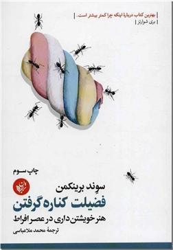 خرید کتاب فضیلت کناره گرفتن از: www.ashja.com - کتابسرای اشجع