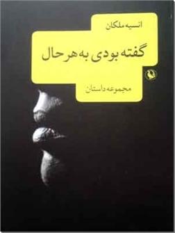 کتاب گفته بودی به هر حال - مجموعه داستان - خرید کتاب از: www.ashja.com - کتابسرای اشجع
