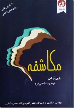 کتاب مکاشفه - بررسی انسانیت از دیگاه یک راهب و یک عصب شناس - خرید کتاب از: www.ashja.com - کتابسرای اشجع