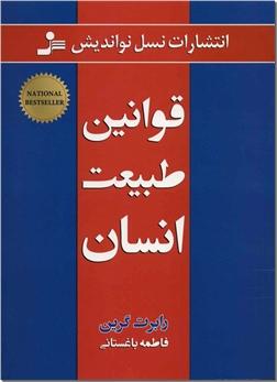 خرید کتاب قوانین طبیعت انسان از: www.ashja.com - کتابسرای اشجع
