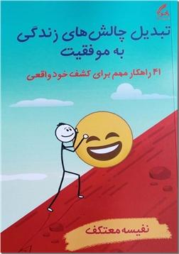 خرید کتاب تبدیل چالش های زندگی به موفقیت از: www.ashja.com - کتابسرای اشجع