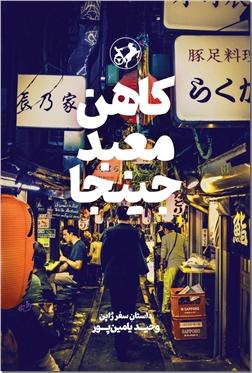 خرید کتاب کاهن معبد جینجا از: www.ashja.com - کتابسرای اشجع
