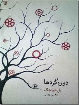 کتاب دوره گردها - برنده جایزه پولیتزر - خرید کتاب از: www.ashja.com - کتابسرای اشجع