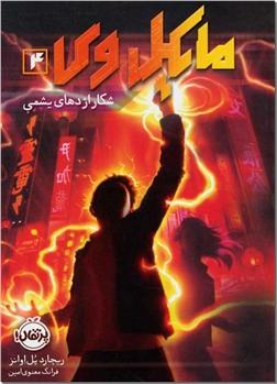خرید کتاب افول و سقوط شاهنشاهی ساسانی از: www.ashja.com - کتابسرای اشجع