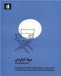 خرید کتاب حرفه کارگردان از: www.ashja.com - کتابسرای اشجع