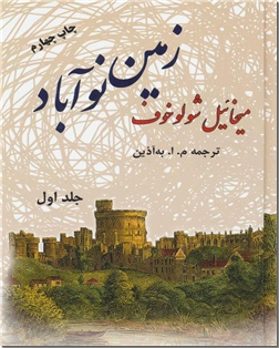 کتاب زمین نوآباد - 2 جلدی - خرید کتاب از: www.ashja.com - کتابسرای اشجع