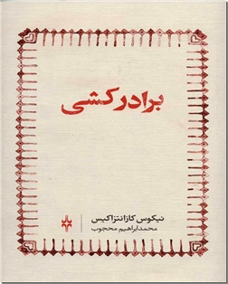 کتاب برادر کشی - رمان خارجی - خرید کتاب از: www.ashja.com - کتابسرای اشجع