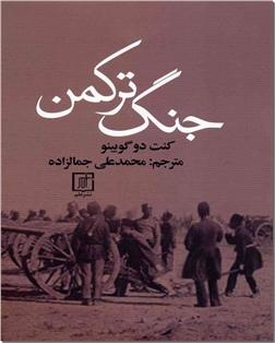 کتاب جنگ ترکمن - مجموعه داستان فرانسوی - خرید کتاب از: www.ashja.com - کتابسرای اشجع
