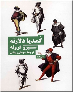 کتاب کمدیا دلارته - نظریه و تئاتر - خرید کتاب از: www.ashja.com - کتابسرای اشجع